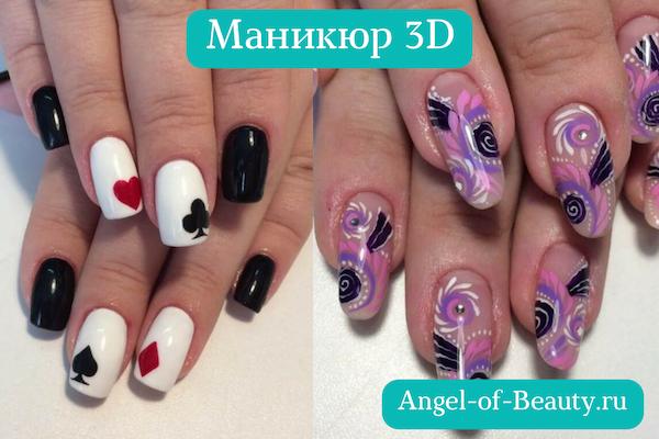 Маникюр 3D Мастер красоты маникюра и наращивания ногтей шеллак педикюр Щелково 7 салон красоты