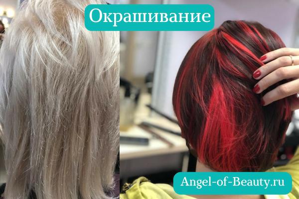 Мелирование и окрашивание волос и укладка Щелково 7 салон красоты парикмахерская