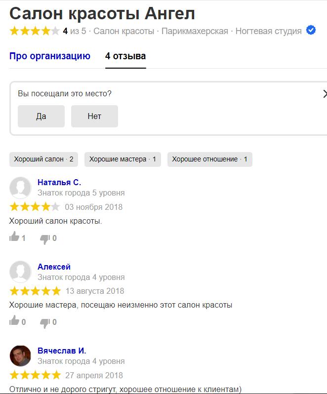 Отзывы салон красоты Ангел в Щелково 7 маникюрный салон на Яндекс картах и в соц сетях